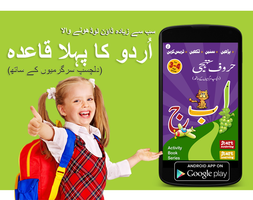 Are Urdu Apps for Kids Right Option for Asian Kids to Learn Urdu?