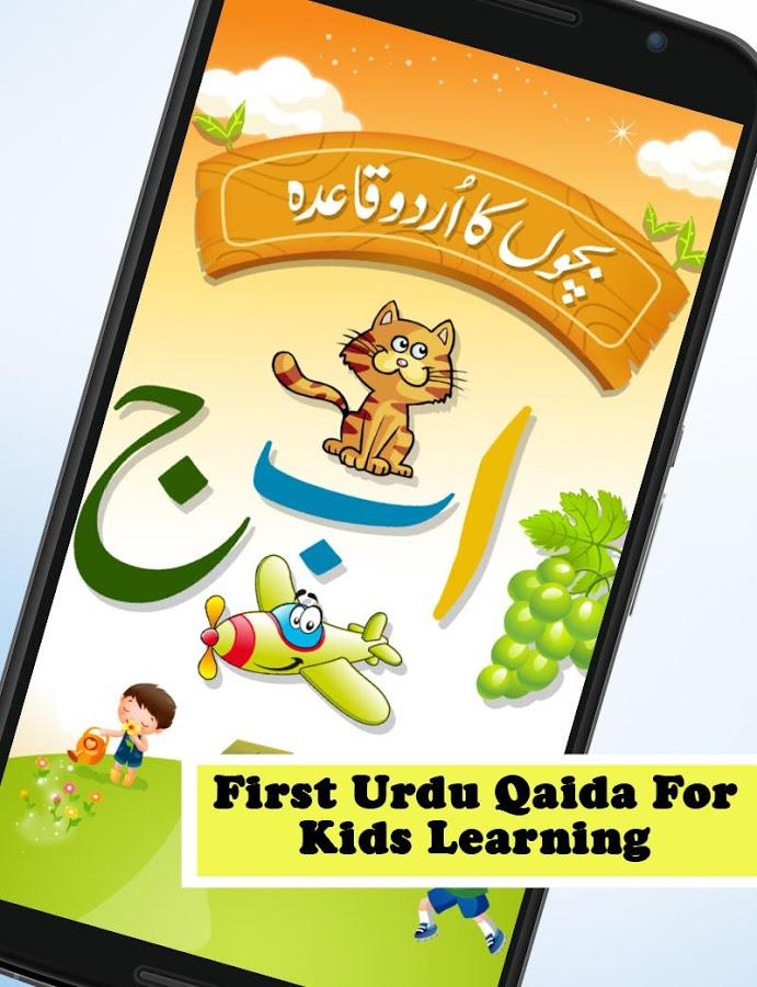 Urdu app for kids