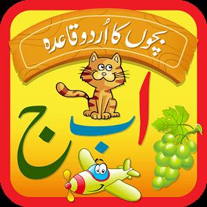 urdu apps for kids