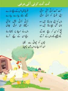 Urdu Poems for Kids
