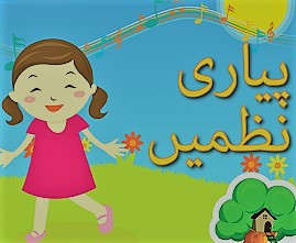 Interesting Urdu Poems: Your Kids Must Have to Learn