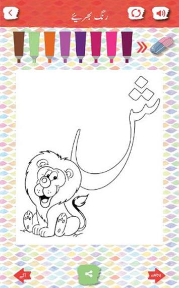 Rangon Ki Kitab Coloring Book For Kids Little Treehouse Apps
