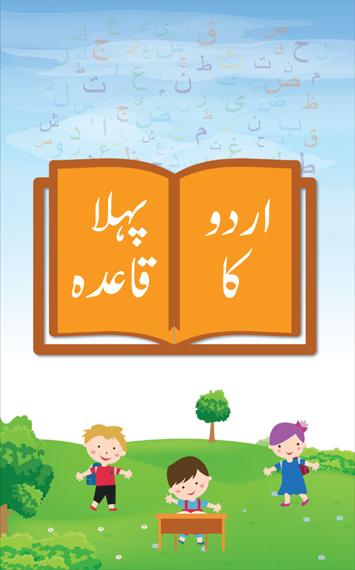 Best Urdu Qaida Book for Kids