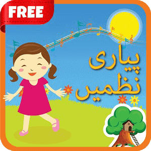 Kids Urdu Poems